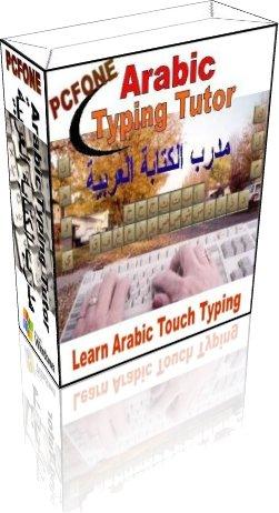 Arabic Keyboard Typing Tutor Screenshot