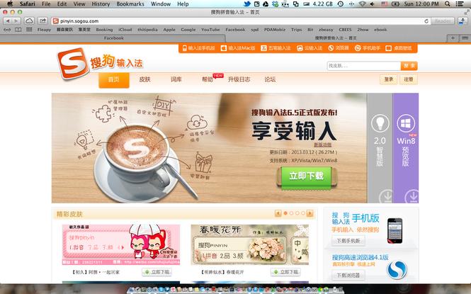 Sogou Pinyin Screenshot