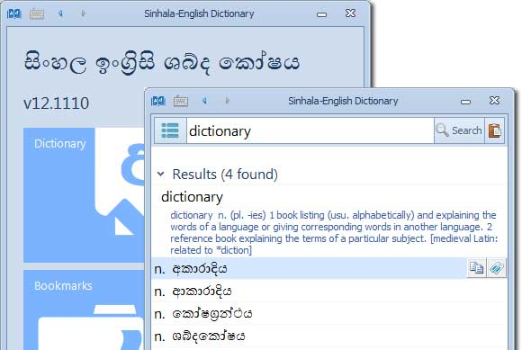 Download Dictionary - free - latest version - Softonic