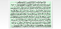 Ayatul Kursi Urdu Translation 2