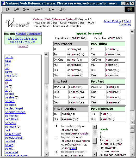 English-Russian Verb Reference System Screenshot