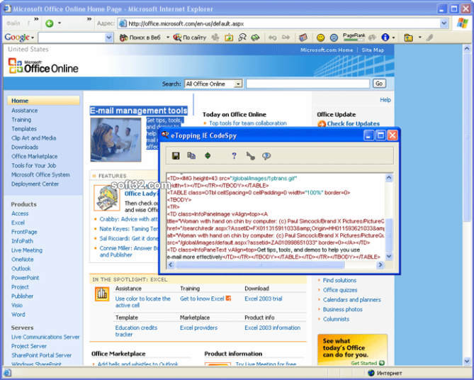 HTML Code Spy Screenshot