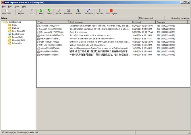SMS Express 2007 Screenshot 1