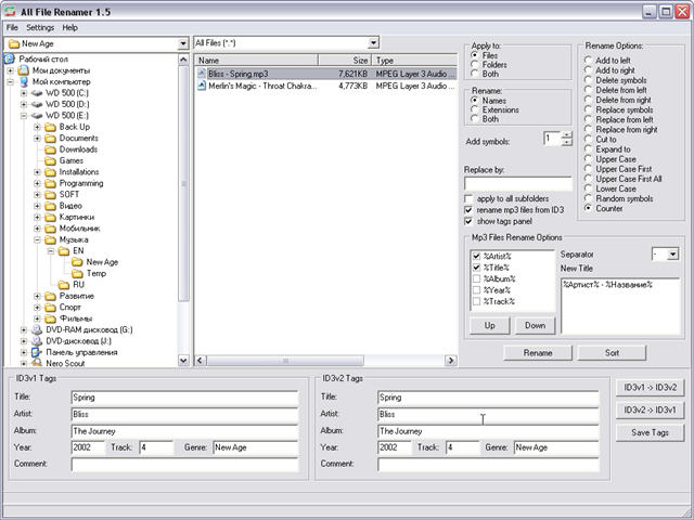 All File Renamer Screenshot