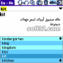 Arabic-English-Arabic Palm dictionary 2