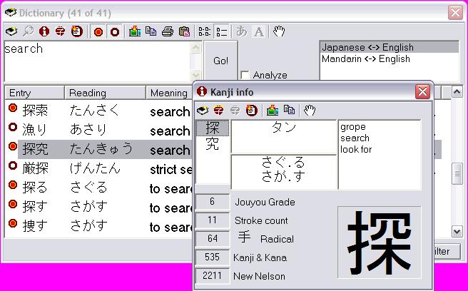 KanjiBrowze Screenshot
