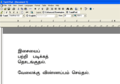 TamilPad 1