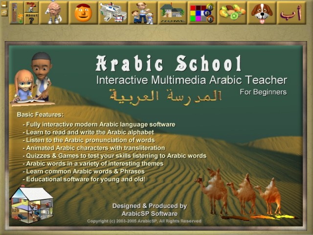 Arabic School Software Screenshot 1