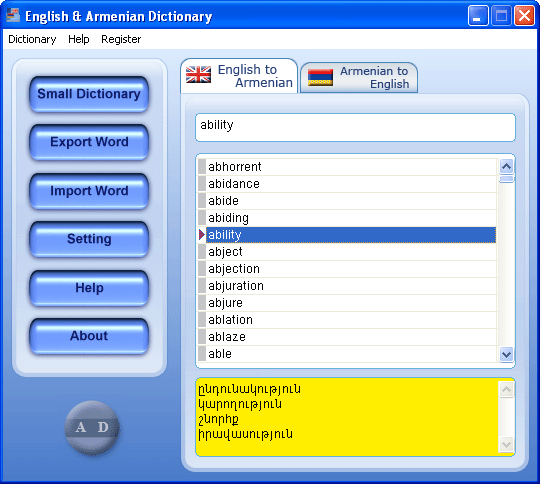 English & Armenian Dictionary Screenshot