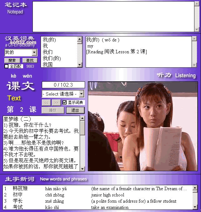 Chinese Teacher 2006 Screenshot 1