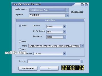 Shiyi Software Easy MP3 Sound Recorder Screenshot