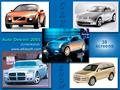 Auto Detroit 2001 Screensaver 1