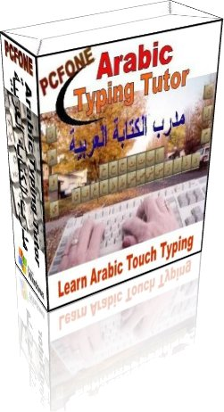 Arabic Keyboard Typing Tutor Screenshot 1