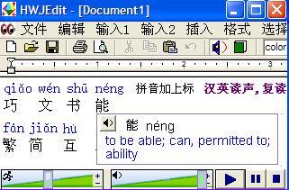 HanWJ Chinese Smart Editor Screenshot