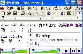 HanWJ Chinese Smart Editor Screenshot 2