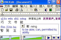 HanWJ Chinese Smart Editor 1