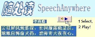 SpeechAnywhere Screenshot