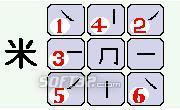 Star9 Chinese Input Method Screenshot 2