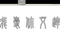 Chinese Symbol Studio 1