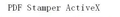 PDF Stamper 1