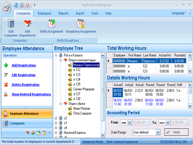 PayPunch Enterprise Plus Screenshot