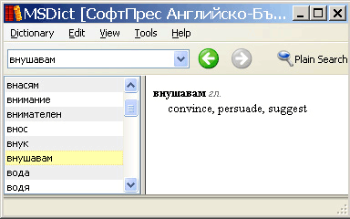 Bulgarian-English-Bulgarian Dict (Win) Screenshot