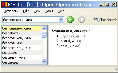 Bulgarian-French-Bulgarian Dict (Win) Screenshot