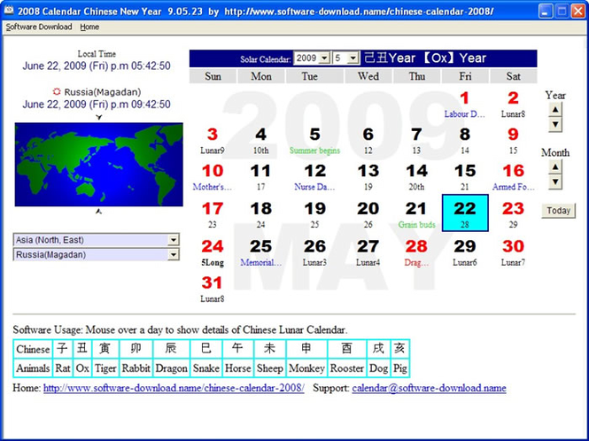 2008 Calendar Chinese New Year Screenshot