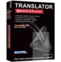 @promt Expert Translator GIANT PACK 1