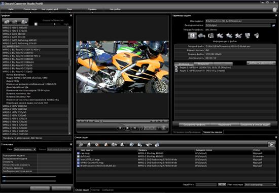 Elecard Converter Studio Mobile Edition Screenshot 1