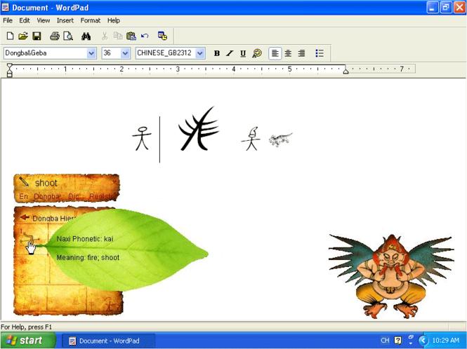 Edongba Screenshot