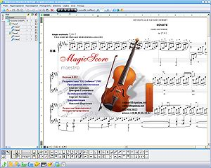 MagicScore Player Screenshot
