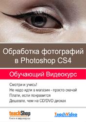 VTC Processing Photos in Photoshop CS4 Screenshot 1