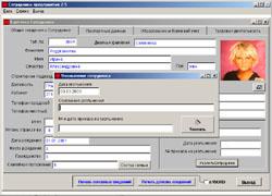 Employees of company Screenshot