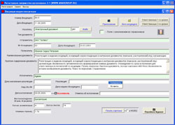 Correspondence registration Screenshot 1