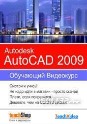 VTC Autodesk AutoCAD 2009 Video Tutorial Screenshot 2