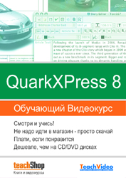 VTC QuarkXPress 8.0 Screenshot