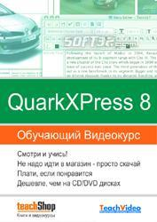 VTC QuarkXPress 8.0 Screenshot 2