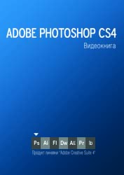ebook Aobe Photoshop CS4 Screenshot