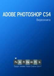 ebook Aobe Photoshop CS4 Screenshot 1
