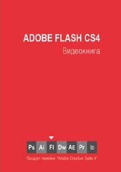 eBook Adobe Flash CS4 Screenshot 1