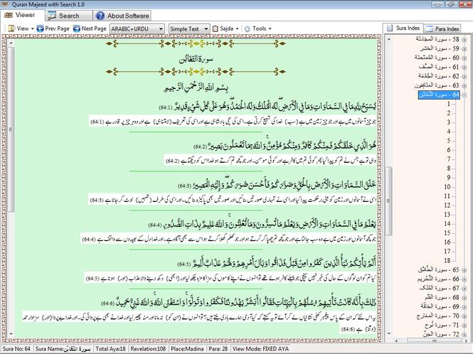Holy Quran Software Screenshot 1
