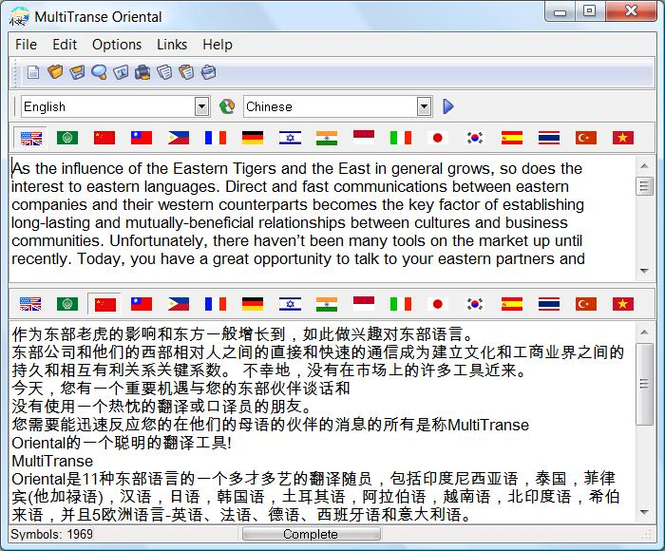 MultiTranse Oriental Screenshot