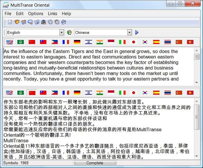 MultiTranse Oriental Screenshot 1