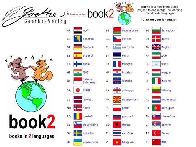 book2 español - inglés Screenshot 1