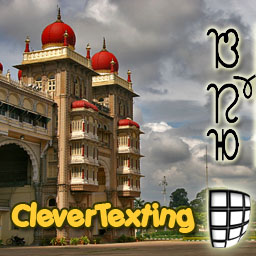CleverTexting Kannada Screenshot 1