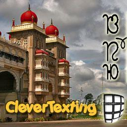 CleverTexting Kannada Screenshot 3