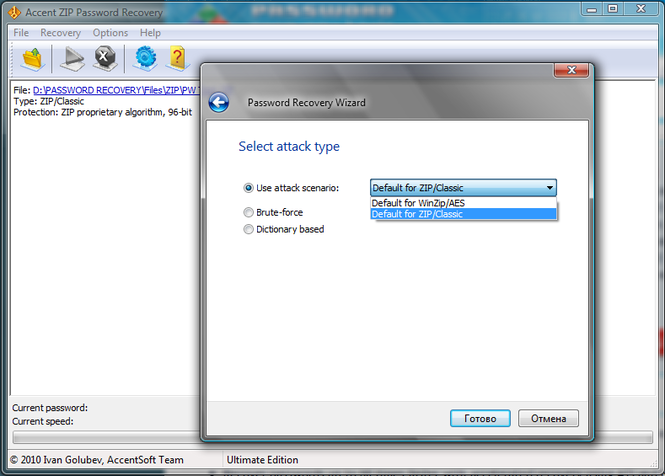 Accent ZIP Password Recovery Screenshot