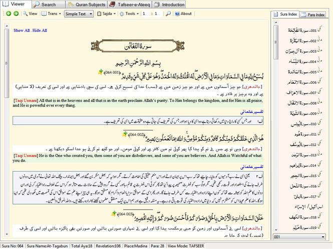 Quran with Tafseer Screenshot