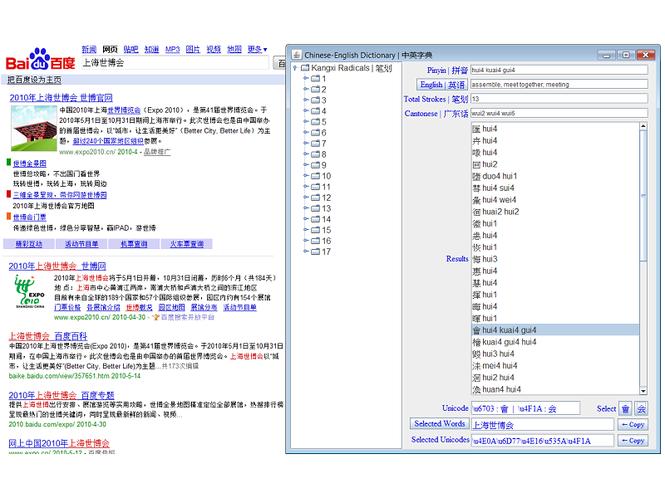 Chinese_English_Dictionary Screenshot